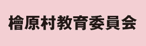 檜原村教育委員会