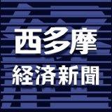西多摩経済新聞.jpg