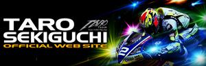 関口太郎オフィシャルウェブサイト