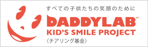 DADDYLAB KID'S SMILE PROJECT〈チアリング基金〉