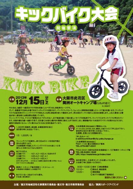 kickbike (1)
