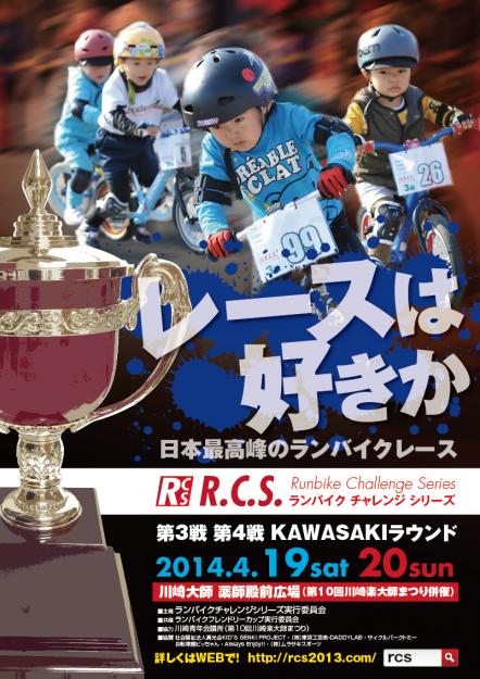 RCS20140304