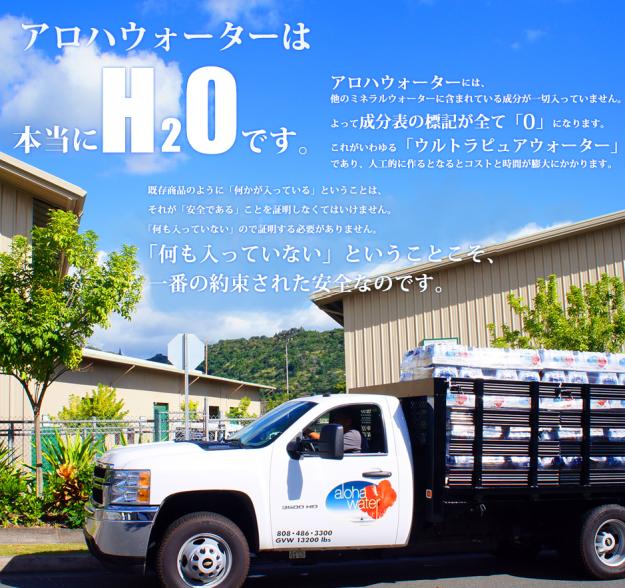 aloha トラック