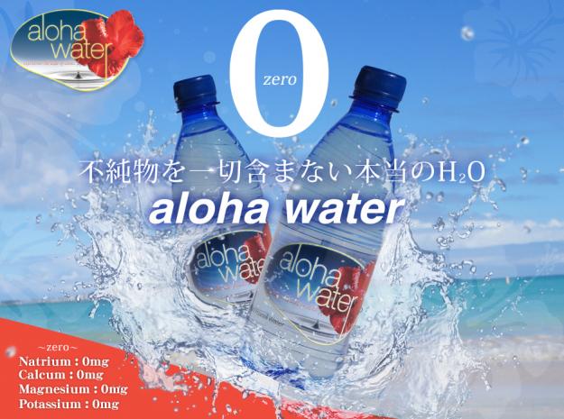 aloha water 写真02