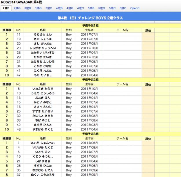 スクリーンショット 2014-04-19 1.13.26