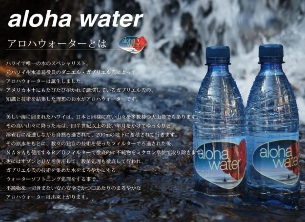 aloha(文字あり)