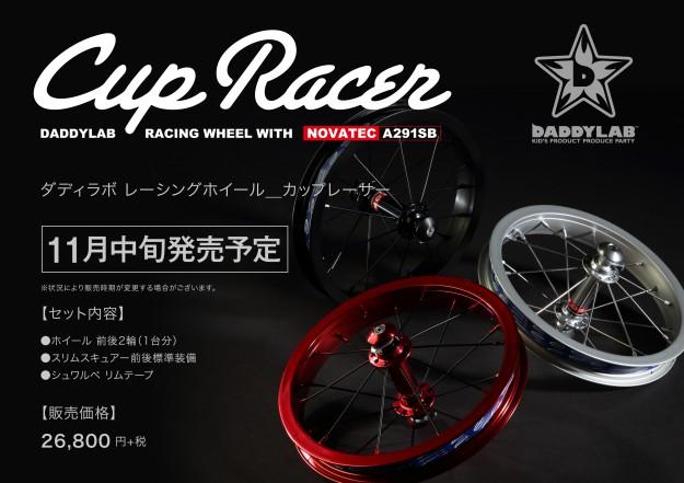 カップレーサー発売告知_POP (2)